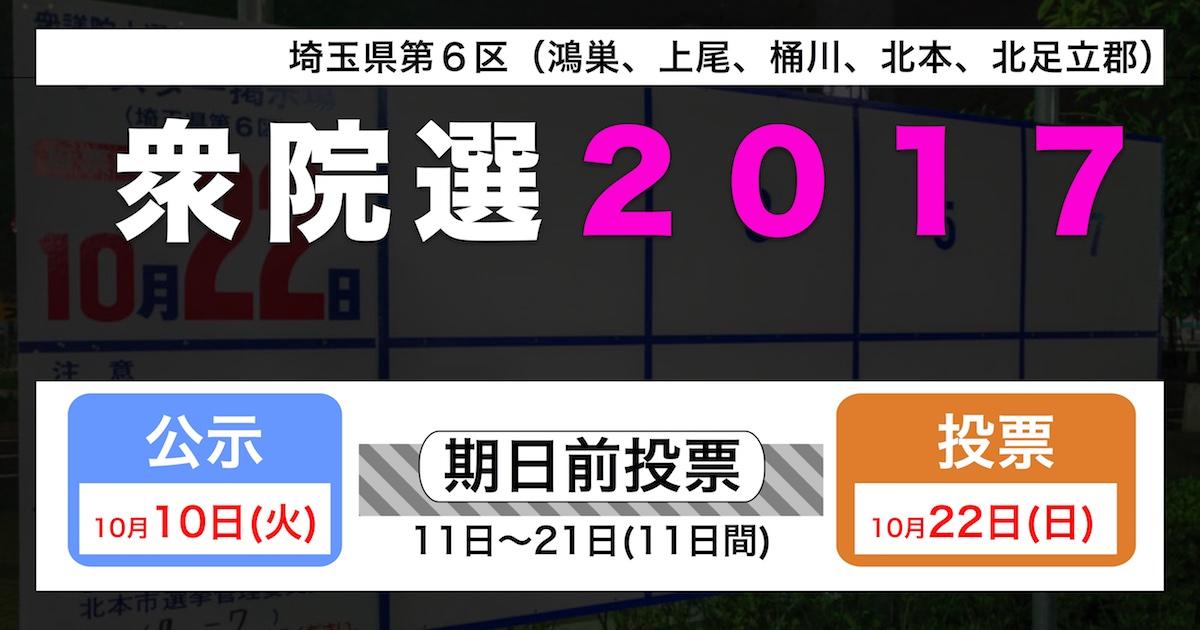 【埼玉県第6区】衆議院小選挙区選出議員選挙(10月22日) #衆院選2017