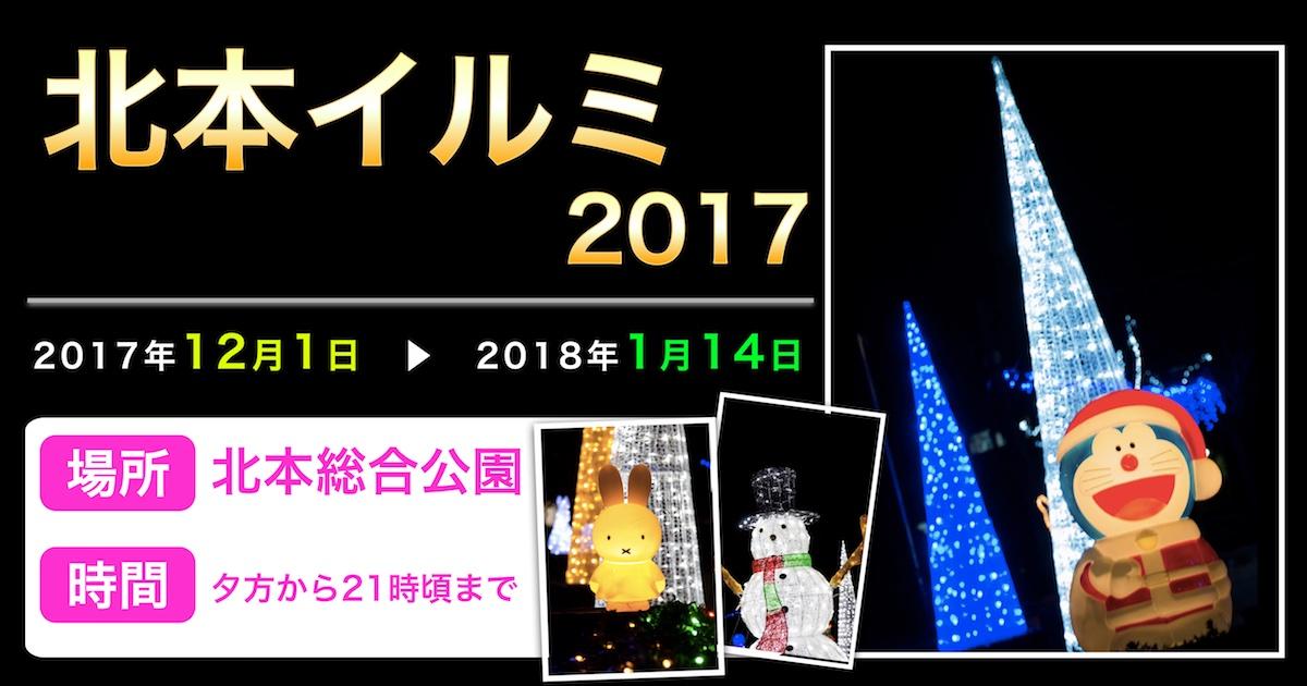 【2017】北本総合公園イルミネーション 12月1日から