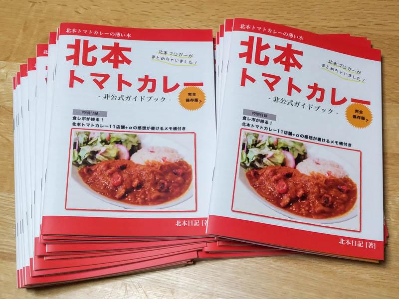 「北本トマトカレー非公式ガイドブック」全ページ公開します! #ウェブメディアびっくりセール で販売する薄い本