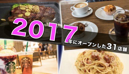 【2017新店舗まとめ】2017年にオープンした31の新店舗を振り返ります